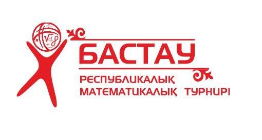 2-4 сынып оқушылары арасында «Бастау» XІІІ республикалық математикалық турнирінің қорытындысы туралы ақпарат
