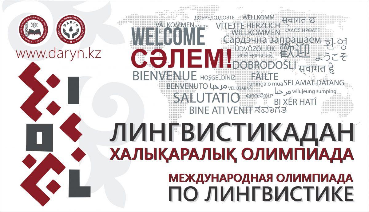 ПРЕСС-РЕЛИЗоб участии сборной команды Казахстана в Международной олимпиаде по лингвистике (IOL 2021)