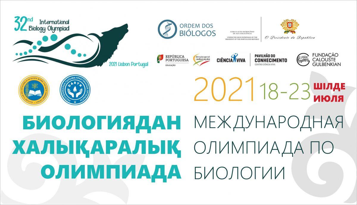 ПРЕСС-РЕЛИЗ об участии сборной команды Казахстана в Международной олимпиаде по биологии (IВO-2021)