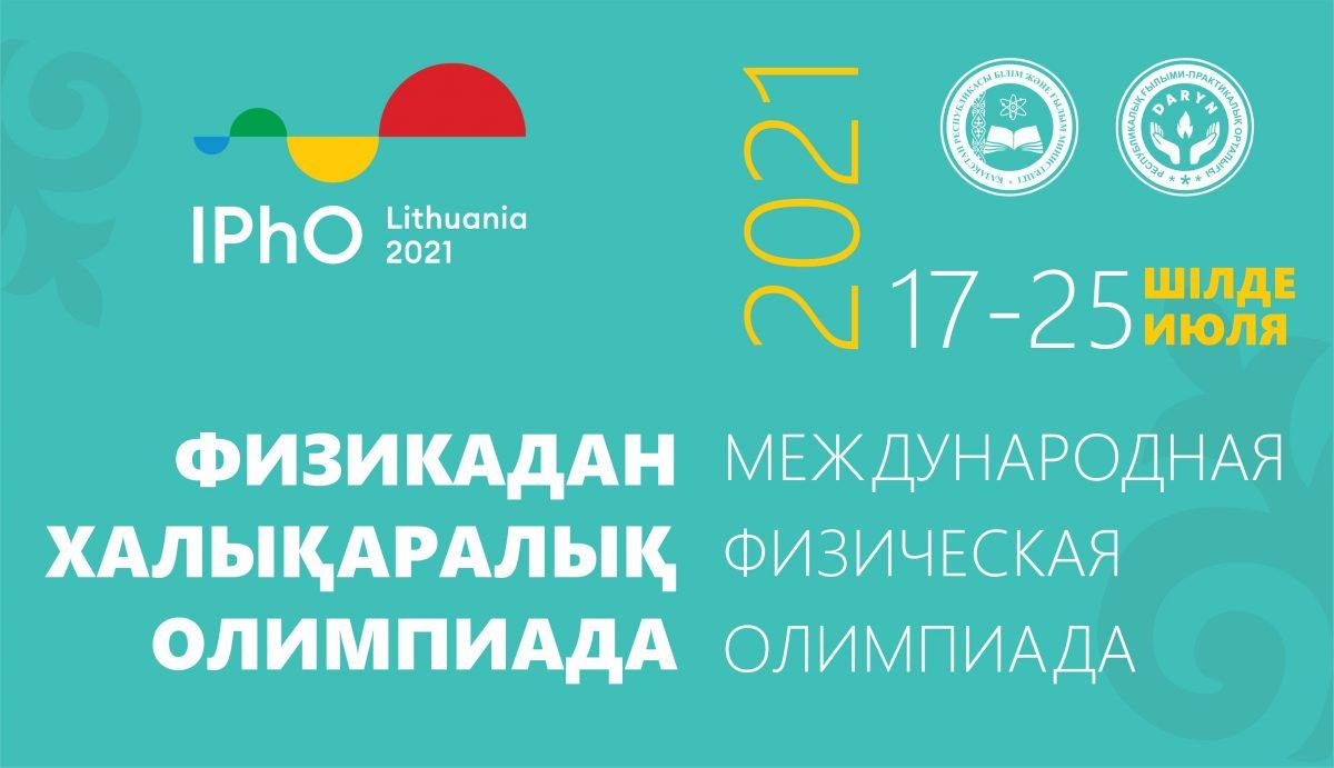 ПРЕСС-РЕЛИЗ ОБ УЧАСТИИ СБОРНОЙ КОМАНДЫ КАЗАХСТАНА В МЕЖДУНАРОДНОЙ ФИЗИЧЕСКОЙ ОЛИМПИАДЕ (IPhO-2021)