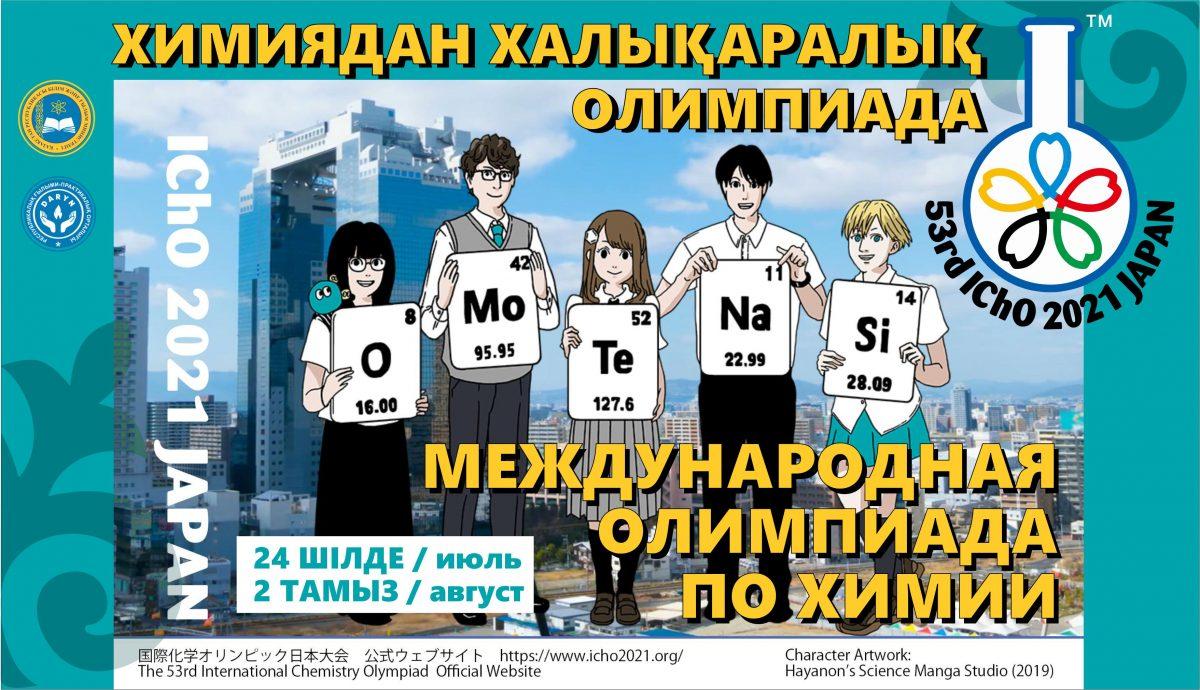 ПРЕСС-РЕЛИЗ об участии сборной команды Казахстана в Международной олимпиаде по химии IChO