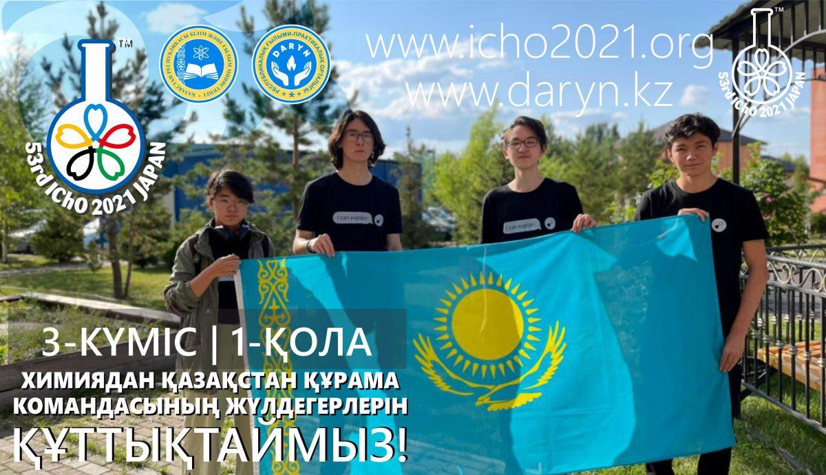 ПРЕСС-РЕЛИЗ Об итогах участия сборной команды Казахстана в Международной олимпиаде по химии IChO